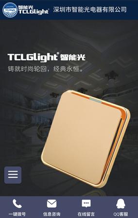 深圳市智能光电器有限公司